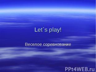 Let`s play! Веселое соревнование