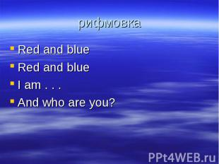 рифмовка Red and blueRed and blueI am . . .And who are you?