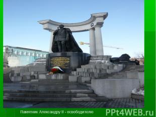Памятник Александру II - освободителю