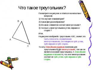 Что такое треугольник? Посмотрите на рисунок и ответьте на несколько вопросов:1)