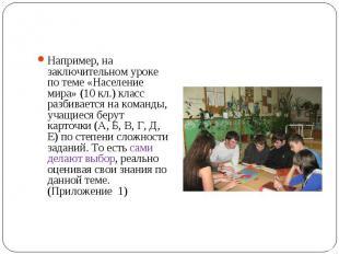 Например, на заключительном уроке по теме «Население мира» (10 кл.) класс разбив