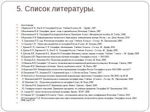 5. Список литературы. Список литературы.1.Баринова И. И., Ром В.Я. География Рос