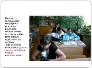 В процессе преподавания географии я использую различные интерактивные методы и п