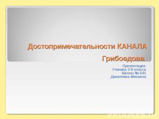 Достопримечательности КАНАЛА Грибоедова Презентация Ученика 3 В классаШколы № 64