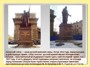 Казанский собор — храм русской воинской славы. Летом 1812 года, перед выездом в
