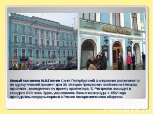 Малый зал имени М.И.Глинки Санкт-Петербургской филармонии располагается по адрес