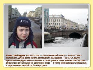 Канал Грибоедова (до 1923 года — Екатерининский канал) — канал в Санкт-Петербург