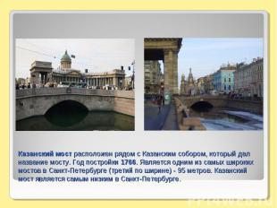 Казанский мост расположен рядом с Казанским собором, который дал название мосту.