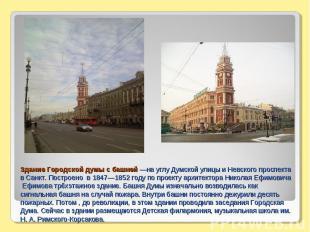 Здание Городской думы с башней —на углу Думской улицы и Невского проспекта в Сан