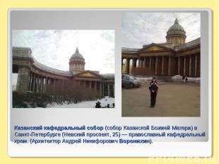 Казанский кафедральный собор (собор Казанской Божией Матери) в Санкт-Петербурге