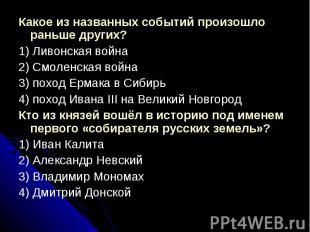 Какое из названных событий произошло раньше других?1) Ливонская война2) Смоленск