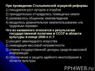 При проведении Столыпинской аграрной реформы1) поощрялся рост хуторов и отрубов2