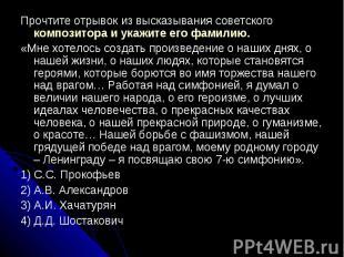 Прочтите отрывок из высказывания советского композитора и укажите его фамилию.«М