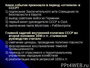 Какое событие произошло в период «оттепели» в СССР?1) подписание Заключительного