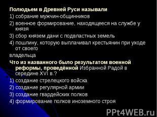 Полюдьем в Древней Руси называли1) собрание мужчин-общинников2) военное формиров