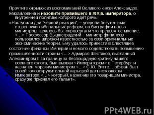 Прочтите отрывок из воспоминаний Великого князя АлександраМихайловича и назовите