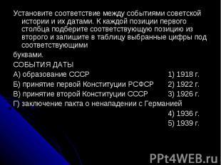 Установите соответствие между событиями советской истории и их датами. К каждой