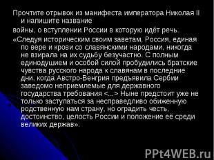 Прочтите отрывок из манифеста императора Николая II и напишите названиевойны, о