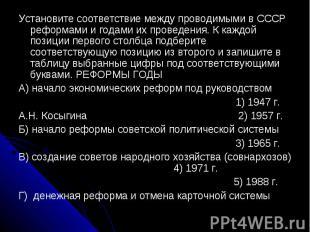 Установите соответствие между проводимыми в СССР реформами и годами их проведени