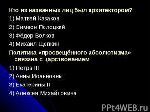 Кто из названных лиц был архитектором?1) Матвей Казаков2) Симеон Полоцкий3) Фёдо
