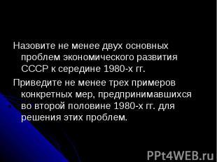 Назовите не менее двух основных проблем экономического развития СССР к середине
