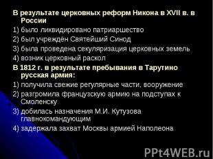 В результате церковных реформ Никона в XVII в. в России1) было ликвидировано пат