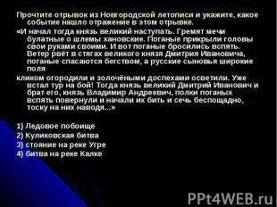 Прочтите отрывок из Новгородской летописи и укажите, какое событие нашло отражен