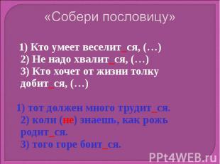 «Собери пословицу» 1) Кто умеет веселит_ся, (…)2) Не надо хвалит_ся, (…) 3) Кто