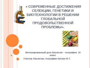 « Современные достижения селекции, генетики и биотехнологии в решении глобальной