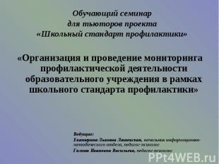 Обучающий семинардля тьюторов проекта«Школьный стандарт профилактики» «Организац