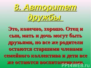 8. Авторитет дружбы Это, конечно, хорошо. Отец и сын, мать и дочь могут быть дру