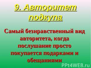 9. Авторитет подкупаСамый безнравственный вид авторитета, когда послушание прост