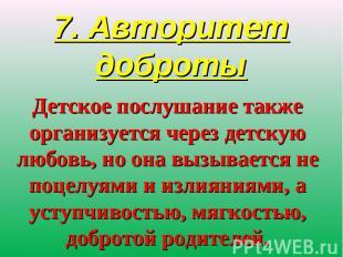 7. Авторитет доброты Детское послушание также организуется через детскую любовь,