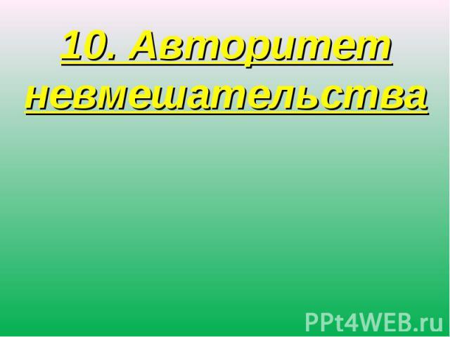 10. Авторитет невмешательства
