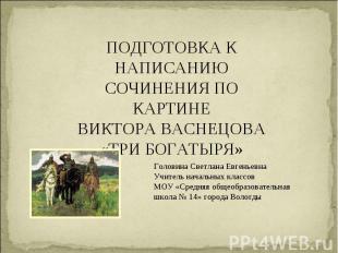Подготовка к написанию сочинения по картинеВиктора Васнецова «Три богатыря» Голо