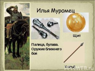 Илья Муромец Палица, булава. Оружие ближнего боя ЩитКопьё