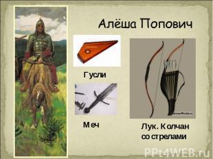 Алёша Попович Лук. Колчан со стрелами
