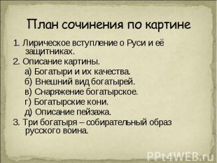 План сочинения по картине 1. Лирическое вступление о Руси и её защитниках.2. Опи