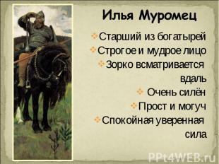 Илья Муромец Старший из богатырейСтрогое и мудрое лицоЗорко всматривается вдаль