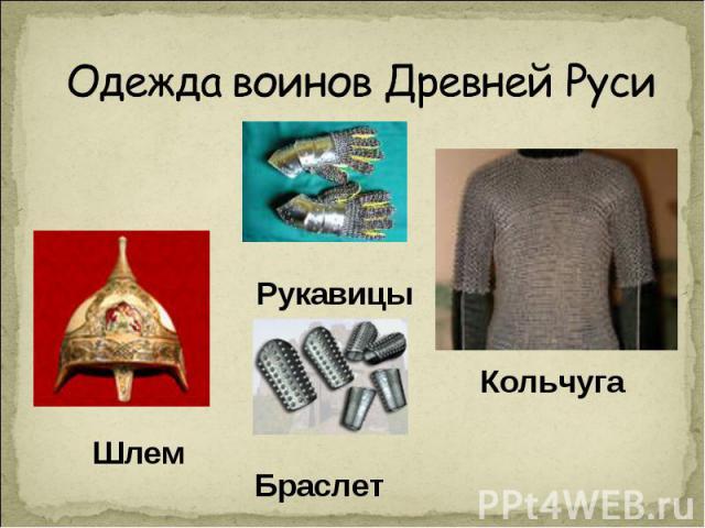 Одежда воинов Древней Руси Рукавицы Шлем БраслетКольчуга