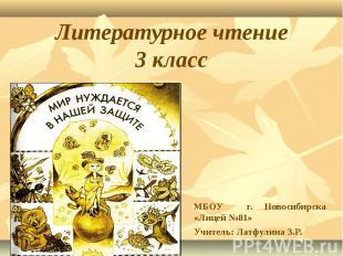 Литературное чтение3 класс МБОУ г. Новосибирска «Лицей №81»Учитель: Латфулина З.