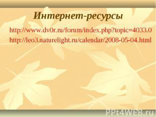 Интернет-ресурсы http://www.dv0r.ru/forum/index.php?topic=4033.0http://leo3.natu