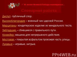 65-летию Великой Победы посвящается… Словарная работаДиспут- публичный спор.Высо