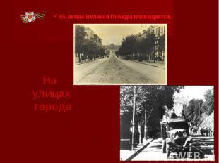 65-летию Великой Победы посвящается… На улицах города
