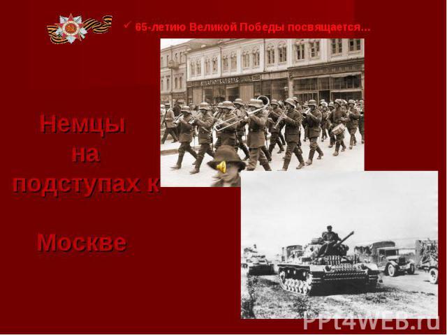 65-летию Великой Победы посвящается… Немцы на подступах к Москве