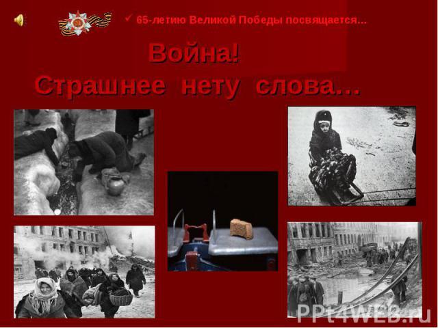 65-летию Великой Победы посвящается… Война! Страшнее нету слова…