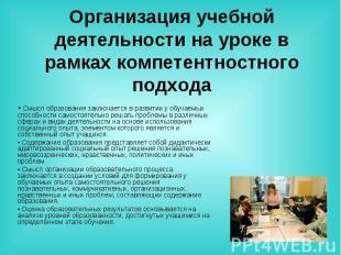 Организация учебной деятельности на уроке в рамках компетентностного подхода • С