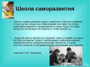 """Школа саморазвития """"Школа своим учением окажет наиболее глубокое влияние в том с"""