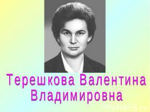 Терешкова ВалентинаВладимировна