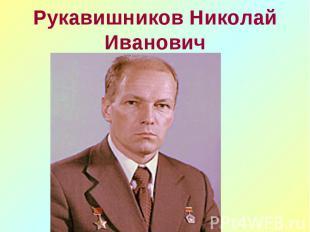 Рукавишников НиколайИванович